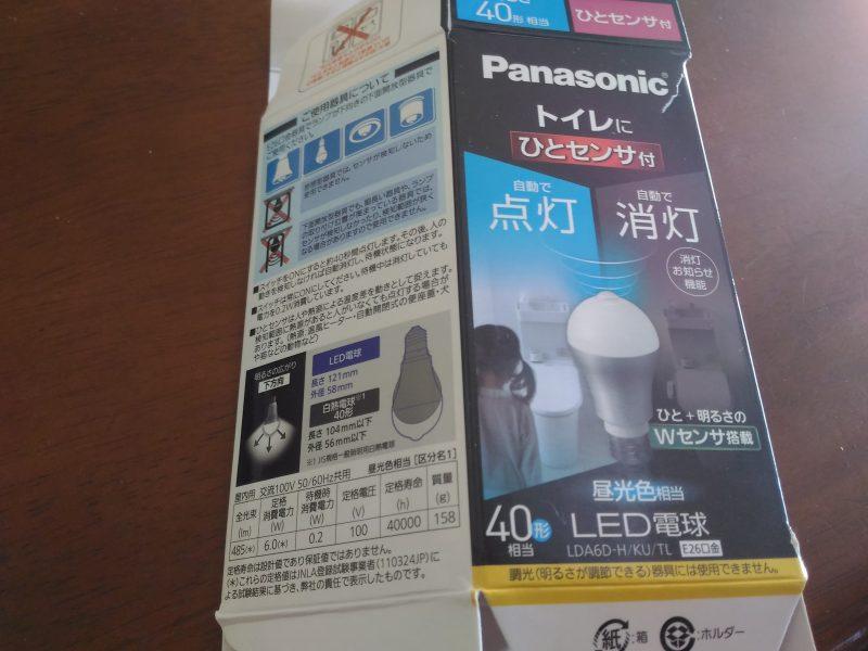 LED電球 箱