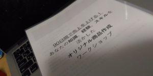 ママ起業プログラム「第1期 商品作成ワークショップ」テキスト表紙