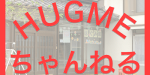HUGMEちゃんねるロゴ